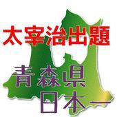 太宰治出題、青森県日本一「お国自慢」 иконка