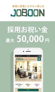 JOBOONは関西地域サロンに特化した美容業界求人サイト。 poster