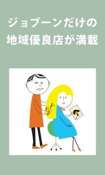 JOBOONは関西地域サロンに特化した美容業界求人サイト。 apk screenshot