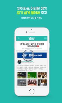 잡아바 screenshot 1