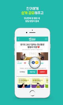 잡아바 screenshot 2