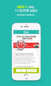 잡아바 screenshot 3