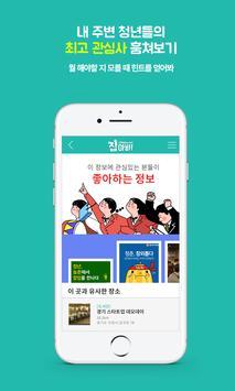 잡아바 screenshot 4