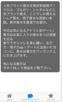 激安卸価格!香水問屋 apk screenshot