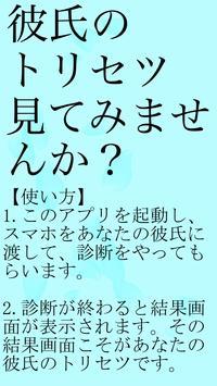 彼氏のトリセツ poster