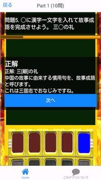 ネプリーグ式 漢字検定 4 達人編 screenshot 3