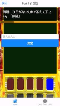 ネプリーグ式 漢字検定 4 達人編 screenshot 1