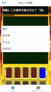 ネプリーグ式 漢字検定 4 達人編 screenshot 2
