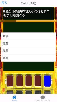 ネプリーグ式 漢字検定 4 達人編 screenshot 4