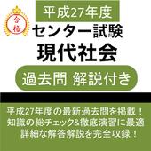 現代社会 センター試験 平成27年度 過去問 icon