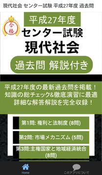 現代社会 センター試験 平成27年度 過去問 poster
