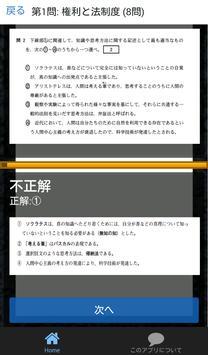 現代社会 センター試験 平成27年度 過去問 screenshot 16