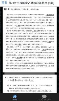 現代社会 センター試験 平成27年度 過去問 screenshot 11