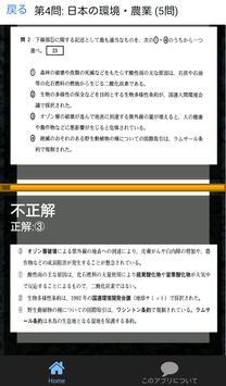 現代社会 センター試験 平成27年度 過去問 screenshot 12