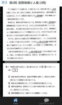 現代社会 センター試験 平成27年度 過去問 screenshot 13