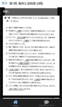 現代社会 センター試験 平成27年度 過去問 screenshot 1