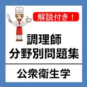調理師免許 過去問 公衆衛生学 調理師試験 分野別問題集 icon