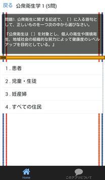 調理師免許 過去問 公衆衛生学 調理師試験 分野別問題集 apk screenshot