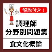 調理師免許 過去問 食文化概論 調理師試験 分野別問題集 icon