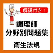 調理師免許 過去問 衛生法規 調理師試験 分野別問題集 icon
