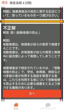 調理師免許 過去問 衛生法規 調理師試験 分野別問題集 apk screenshot