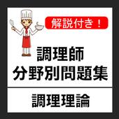調理師免許 過去問 調理理論 調理師試験 分野別問題集 icon