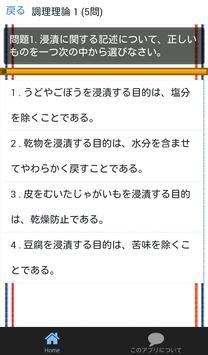 調理師免許 過去問 調理理論 調理師試験 分野別問題集 apk screenshot