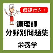 調理師 試験 過去問 栄養学 調理師免許 分野別問題集 icon