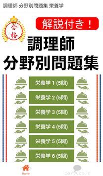 調理師 試験 過去問 栄養学 調理師免許 分野別問題集 poster