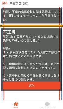 調理師 試験 過去問 栄養学 調理師免許 分野別問題集 apk screenshot