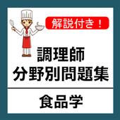 調理師試験 過去問 食品学 調理師 免許 分野別問題集 icon