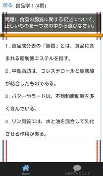 調理師試験 過去問 食品学 調理師 免許 分野別問題集 apk screenshot