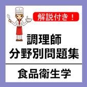 調理師免許 過去問 食品衛生学 調理師試験 分野別問題集 icon