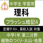 中学 理科 フラッシュ暗記4 中1 第2分野 高校受験 基礎 icon