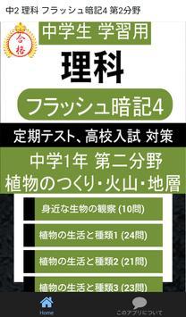 中学 理科 フラッシュ暗記4 中1 第2分野 高校受験 基礎 poster