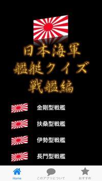 日本海軍艦艇クイズ 戦艦編 poster
