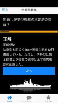 日本海軍艦艇クイズ 戦艦編 screenshot 2