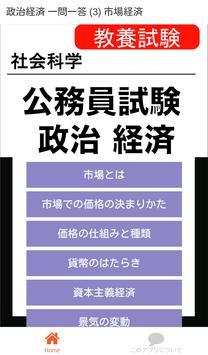 公務員試験 政治経済 一問一答 (3) 市場経済 poster