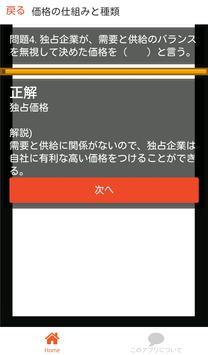 公務員試験 政治経済 一問一答 (3) 市場経済 apk screenshot