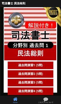 司法書士 合格クイズ 民法総則 poster