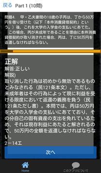 司法書士 合格クイズ 民法総則 apk screenshot