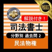 司法書士 合格クイズ 民法物権 icon