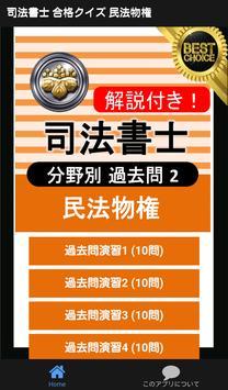 司法書士 合格クイズ 民法物権 poster