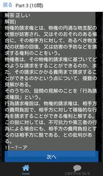 司法書士 合格クイズ 民法物権 apk screenshot
