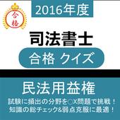 司法書士 合格クイズ 民法用益権 icon