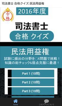 司法書士 合格クイズ 民法用益権 poster