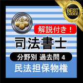 司法書士 合格クイズ 民法担保物権 icon