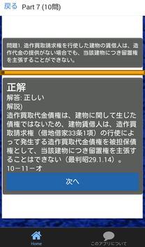 司法書士 合格クイズ 民法担保物権 apk screenshot