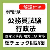 公務員試験 行政法 総チェック問題集 icon