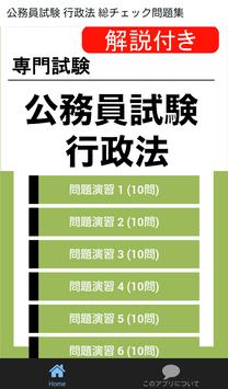 公務員試験 行政法 総チェック問題集 poster